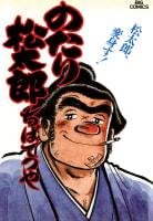 のたり松太郎(20)