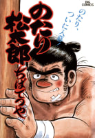 のたり松太郎(19)