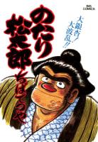 のたり松太郎(18)