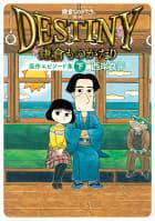鎌倉ものがたり 映画「DESTINY鎌倉ものがたり」原作エピソード集(下)