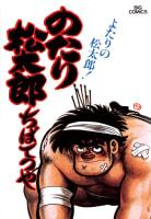 のたり松太郎(14)