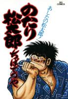 のたり松太郎(12)