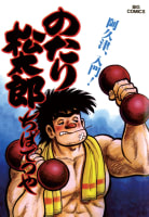 のたり松太郎(11)