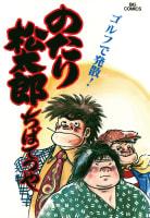 のたり松太郎(10)