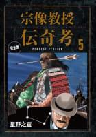 宗像教授伝奇考 完全版(5)