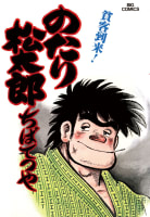 のたり松太郎(9)