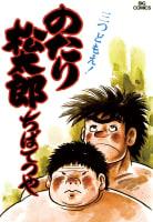 のたり松太郎(8)