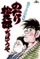 のたり松太郎(6)