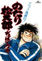 のたり松太郎(5)