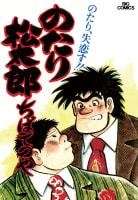 のたり松太郎(4)