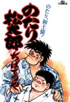 のたり松太郎(3)
