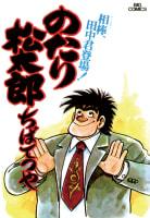 のたり松太郎(2)