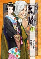 そば屋幻庵(13)