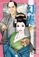 そば屋幻庵(12)