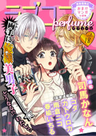 ラブコフレ vol.18 perfume 【限定おまけ付】