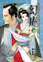 そば屋幻庵(10)