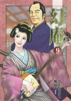 そば屋幻庵(9)