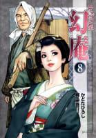 そば屋幻庵(8)