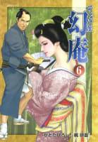 そば屋幻庵(6)