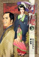 そば屋幻庵(5)