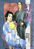 そば屋幻庵(3)