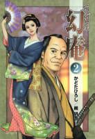 そば屋幻庵(2)