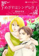 ハーレクインコミックス セット 2018年 vol.18