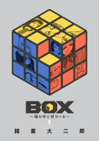BOX~箱の中に何かいる~(1)