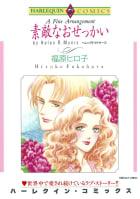 ハーレクインコミックス セット 2018年 vol.757