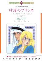 ハーレクインコミックス セット 2018年 vol.754
