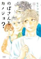 のぼさんとカノジョ?(6)