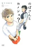 のぼさんとカノジョ?(5)