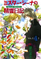 ミスター・シーナの精霊日記(4)