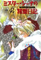 ミスター・シーナの精霊日記(2)