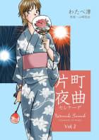 片町夜曲(2)