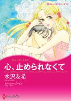 漫画家 水沢友希 セット vol.2
