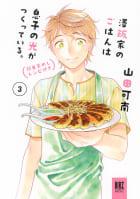 澤飯家のごはんは息子の光がつくっている。簡単家めしレシピ付き(3)