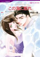 ロマンティック・サスペンス テーマセット vol.6