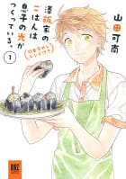 澤飯家のごはんは息子の光がつくっている。簡単家めしレシピ付き(1)