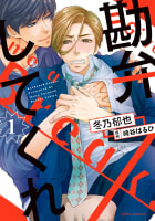 勘弁してくれ(1)【コミコミスタジオ&eBookJapanオリジナル特典付】