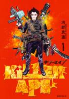 KILLER APE 1巻