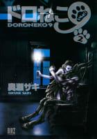 ドロねこ9(2)