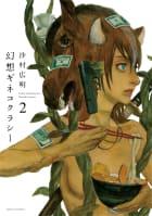 幻想ギネコクラシー(2)