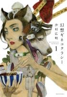 幻想ギネコクラシー(1)