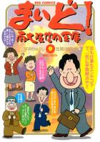 まいど!南大阪信用金庫(9)