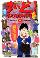 まいど!南大阪信用金庫(6)