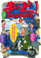 まいど!南大阪信用金庫(5)