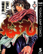 にらぎ鬼王丸(5)