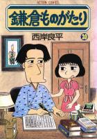 鎌倉ものがたり(20)