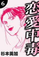 恋愛中毒(6)